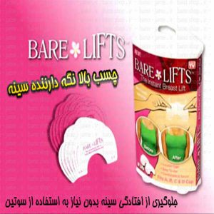 bare-lifts
