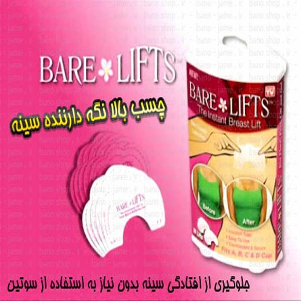 چسب سینه بیر لیفت bare lifts
