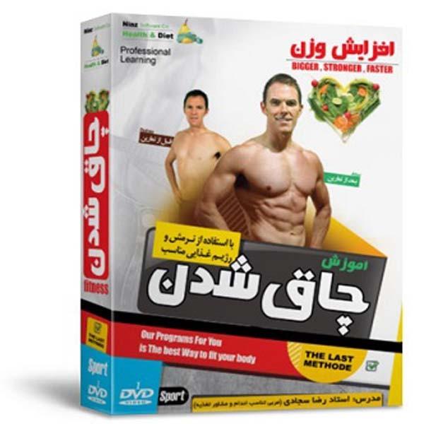 آموزش چاق شدن