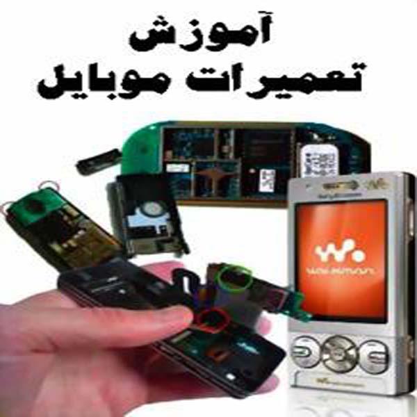 خرید آموزش تعمیر موبایل گوشی تلفن همراه | فروشگاه اینترنتی هکس