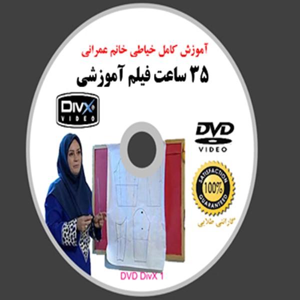 خرید آموزش خیاطی خانم عمرانی