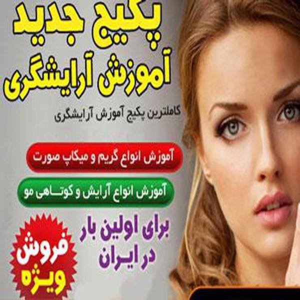 آموزش تصویری آرایشگری بانوان(اورجینال)