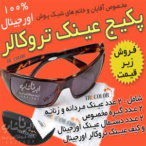 توضيحات عینک آفتابی تروکالر اصل کانادا