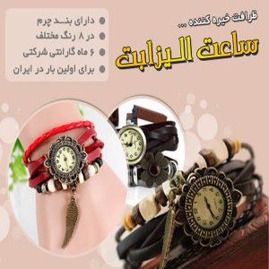 clock elizabet