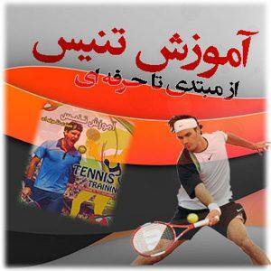 آموزش تنیس از مبتدی