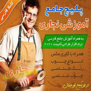 توضيحات آموزشی فارسی نجاری (MDF) و آموزش طراحی کابینت