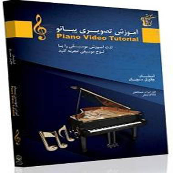 آموزش تصویری پیانو – اوریجینال