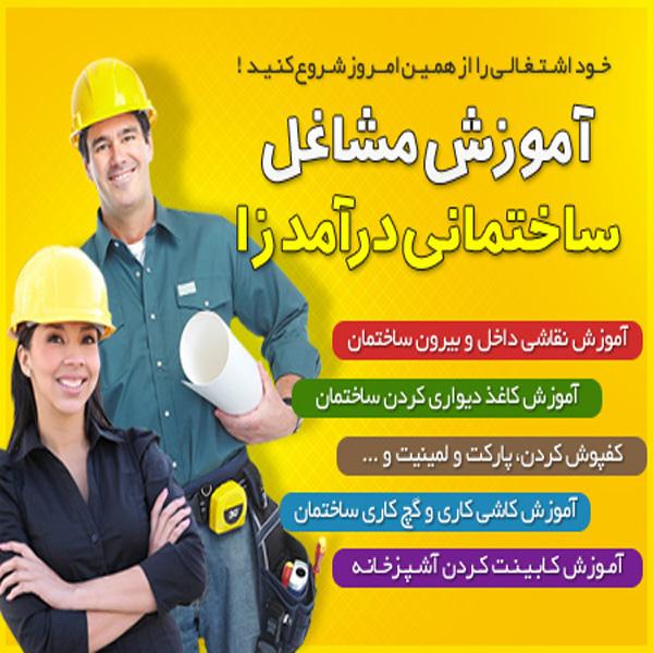 آموزش مشاغل ساختمانی درآمد زا /اورجینال