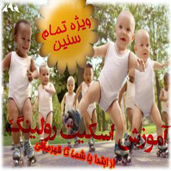 آموزش اسکیت رولینگ به زبان فارسی به صورت استاندارد اورجینال