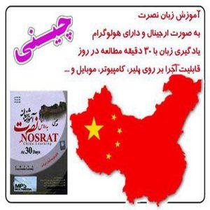 آموزش زبان چینی /اورجینال