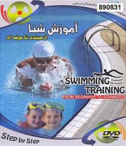 آموزش شنا /اورجینال