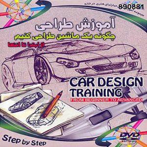آموزش طراحی ماشین