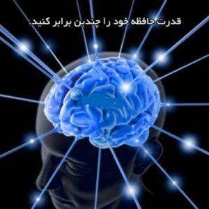 خرید آموزش تقویت حافظه و تند خوانی دکتر احمدی/اورجینال