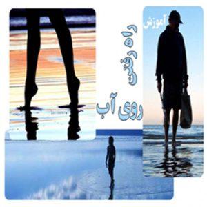 راه رفتن روی آب