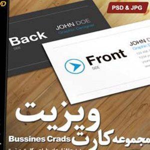 طرح های کارت ویزیت به صورت لایه باز فتوشاپ