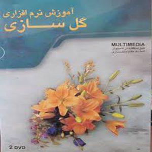 آموزش هنرگل چینی-خمیرگل چینی-به صورت فیلم-برای بانوان ایرانی