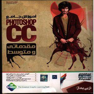 آموزش جامع photoshop CC
