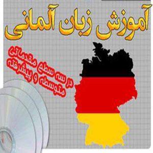 آموزش زبان آلماني
