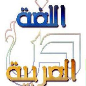 آموزش زبان عربی با دو روش
