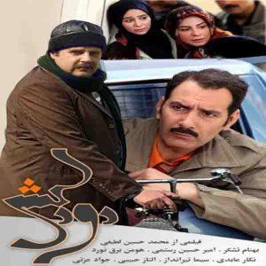 سریال ایرانی دودکش