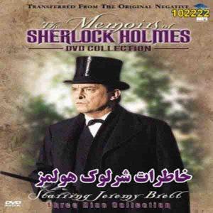 سریال خازرات شرلوک هولمز