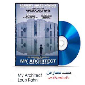 فیلم مستند معمار من
