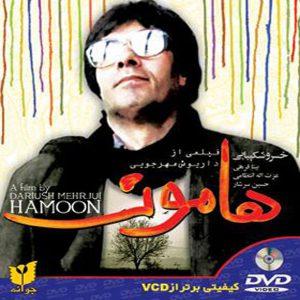 فیلم هامون