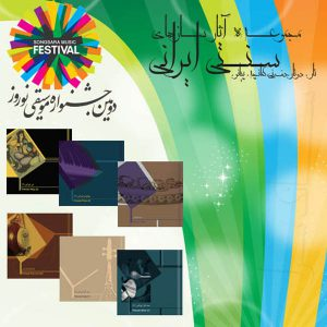 مجموعه ای از آلبوم های سنتی