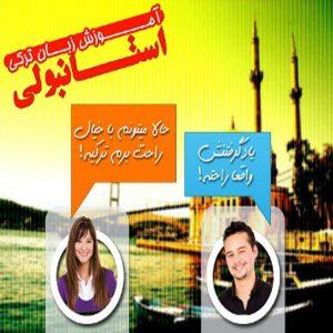 مکالمات ترکی.