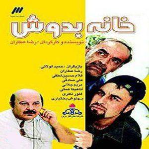 سریال ایرانی خانه به دوش