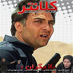 سریال ایرانی کلانتر