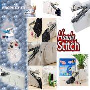 handy stitch2