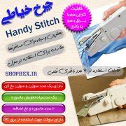 handystitch1