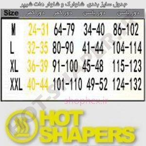 size hot shapers