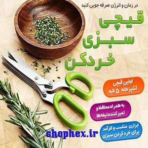 قیچی سبزی