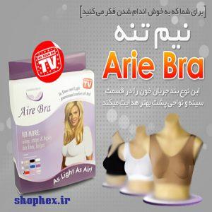 aire-bra