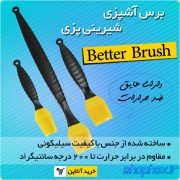 better-brush2